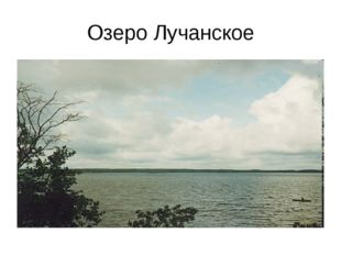 Озеро Лучанское