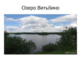 Озеро Витьбино