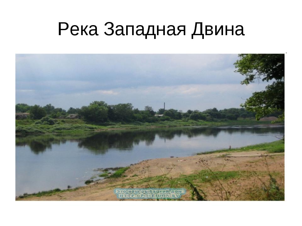 Река Западная Двина