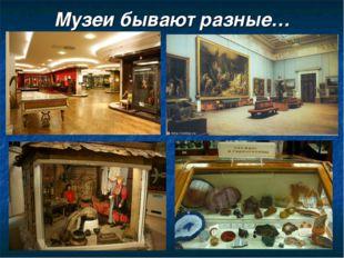 Музеи бывают разные…