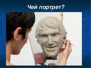 Чей портрет?