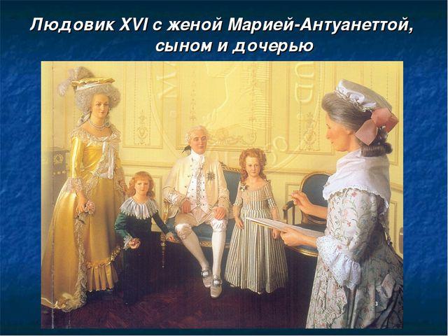 Людовик XVI с женой Марией-Антуанеттой, сыном и дочерью