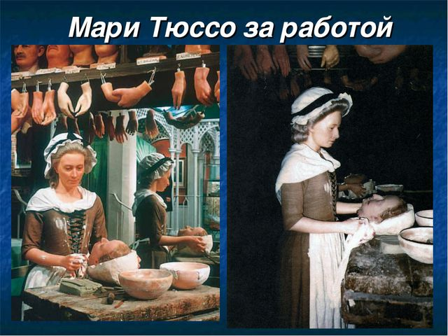 Мари Тюссо за работой