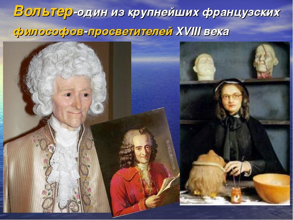 Вольтер-один из крупнейших французских философов-просветителей XVIII века