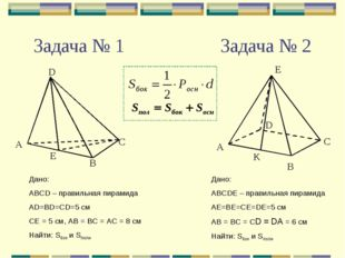 Задача № 1 Задача № 2 Дано: ABCD – правильная пирамида AD=BD=CD=5 см СЕ =