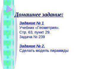 Домашнее задание: Задание № 1 Учебник «Геометрия». Стр. 63, пункт 29. Задача