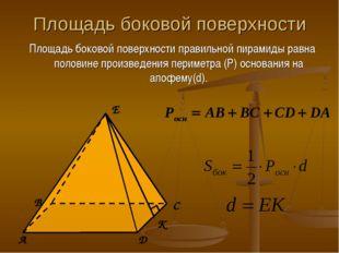 Площадь боковой поверхности Площадь боковой поверхности правильной пирамиды р
