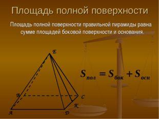 Площадь полной поверхности Площадь полной поверхности правильной пирамиды рав