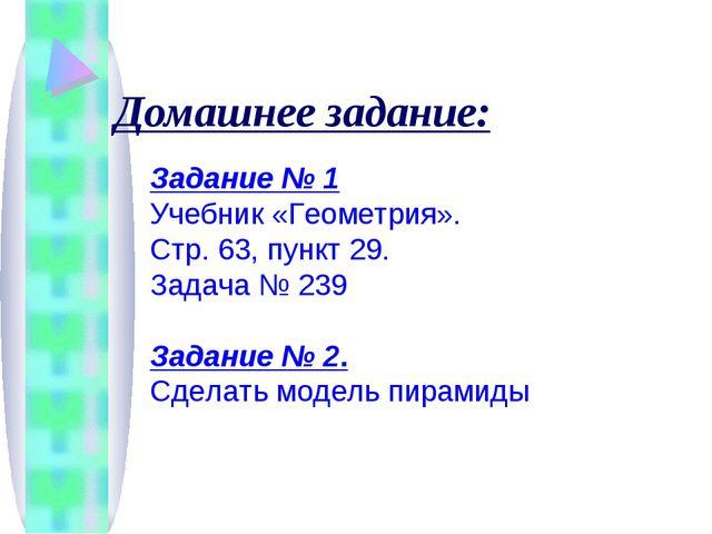 Домашнее задание: Задание № 1 Учебник «Геометрия». Стр. 63, пункт 29. Задача...
