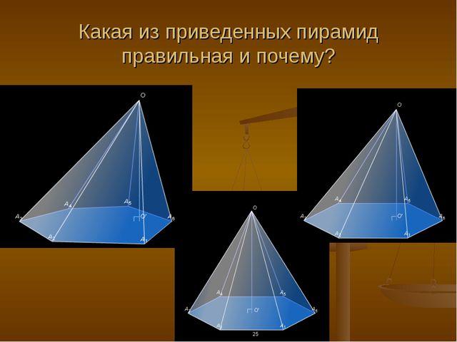 Какая из приведенных пирамид правильная и почему?