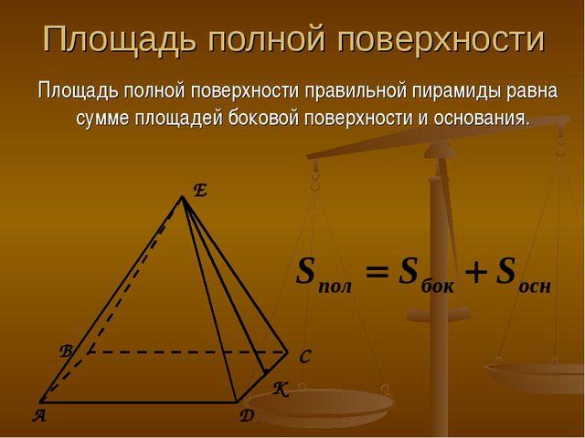 Площадь полной поверхности Площадь полной поверхности правильной пирамиды рав...
