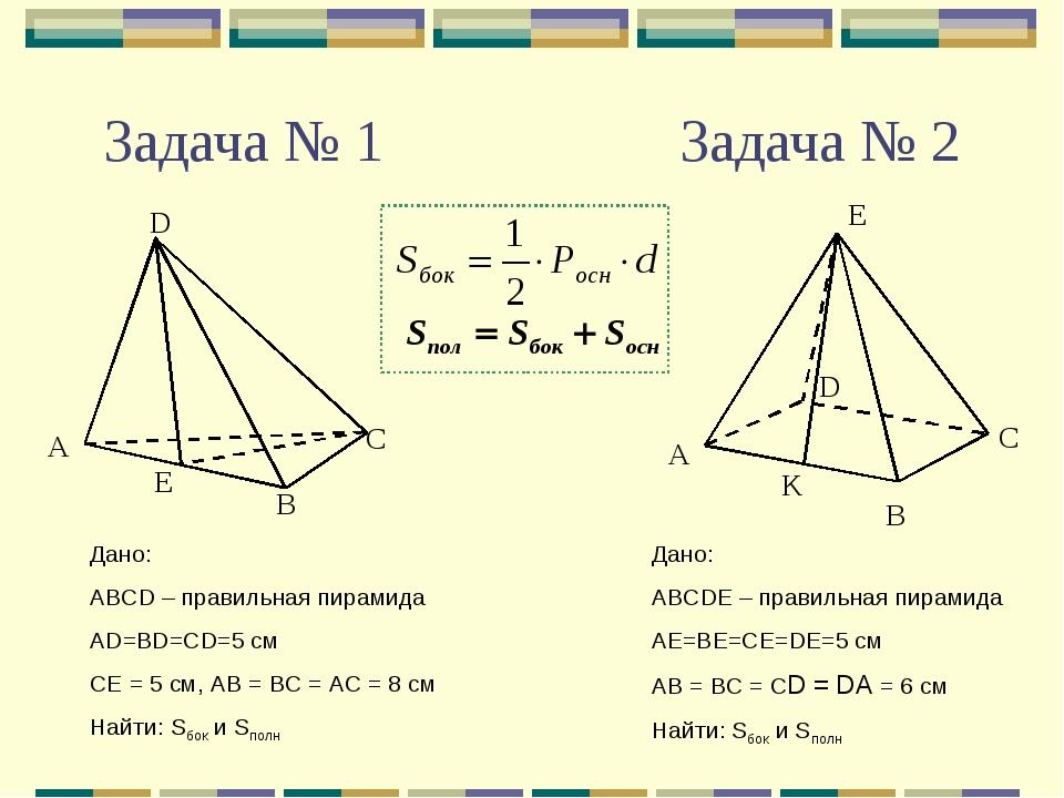 Задача № 1 Задача № 2 Дано: ABCD – правильная пирамида AD=BD=CD=5 см СЕ =...