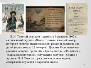 Л. Н. Толстой начинает издавать с 4 февраля 1862 г. ежемесячный журнал «Ясная