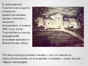 К деятельности Толстого как педагога и издателя правительственные органы отне