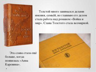 Толстой много занимался делами имения, семьёй, но главным его делом стала раб