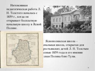 Интенсивная педагогическая работа Л. Н. Толстого началась с 1859 г., когда он