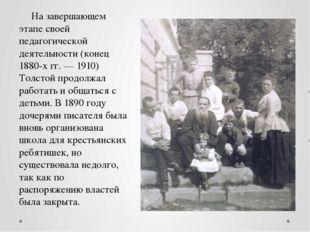 На завершающем этапе своей педагогической деятельности (конец 1880-х гг. — 19