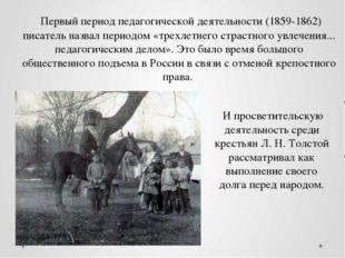 Первый период педагогической деятельности (1859-1862) писатель назвал период