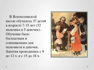 В Яснополянской школе обучалось 37 детей в возрасте 7-15 лет (32 мальчика и 5