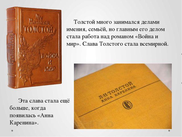 Толстой много занимался делами имения, семьёй, но главным его делом стала раб...