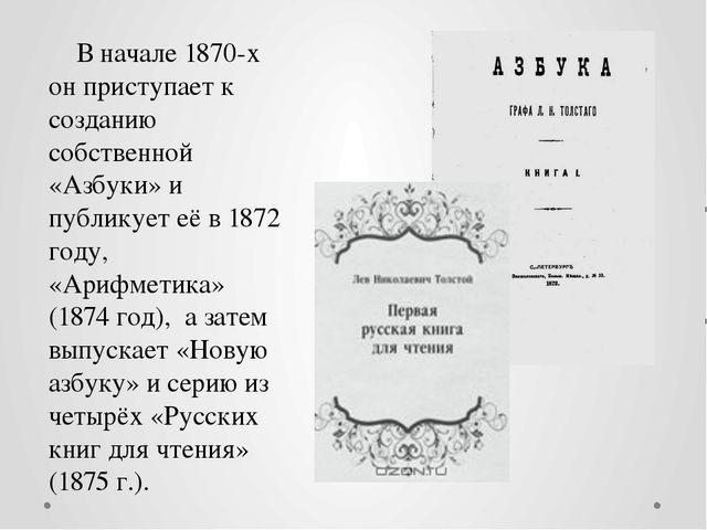 В начале 1870-х он приступает к созданию собственной «Азбуки» и публикует её...