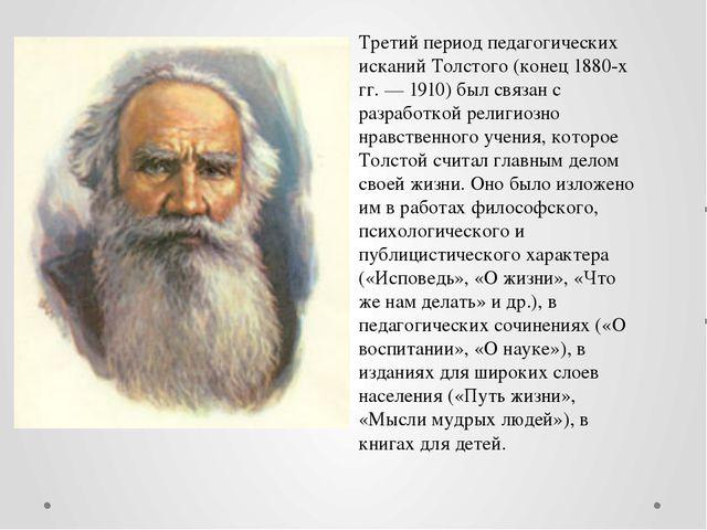 Третий период педагогических исканий Толстого (конец 1880-х гг. — 1910) был с...