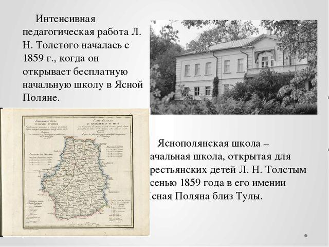 Интенсивная педагогическая работа Л. Н. Толстого началась с 1859 г., когда он...