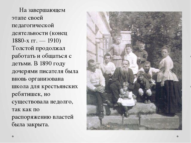 На завершающем этапе своей педагогической деятельности (конец 1880-х гг. — 19...