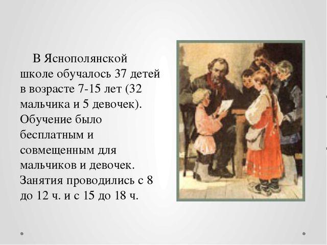 В Яснополянской школе обучалось 37 детей в возрасте 7-15 лет (32 мальчика и 5...