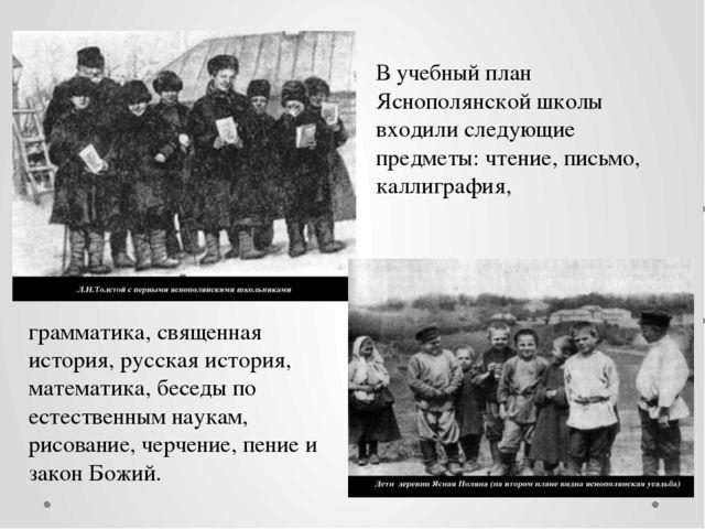 В учебный план Яснополянской школы входили следующие предметы: чтение, письмо...