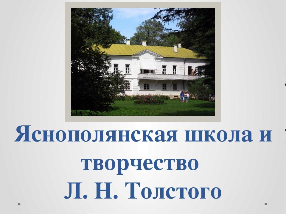Яснополянская школа и творчество Л. Н. Толстого