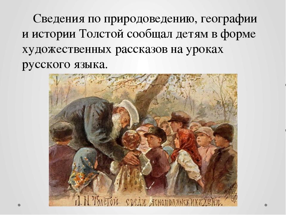 Сведения по природоведению, географии и истории Толстой сообщал детям в форме...