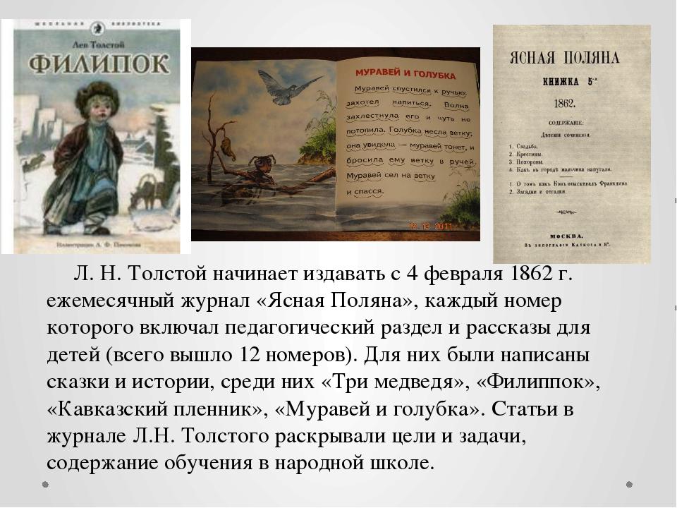 Л. Н. Толстой начинает издавать с 4 февраля 1862 г. ежемесячный журнал «Ясная...