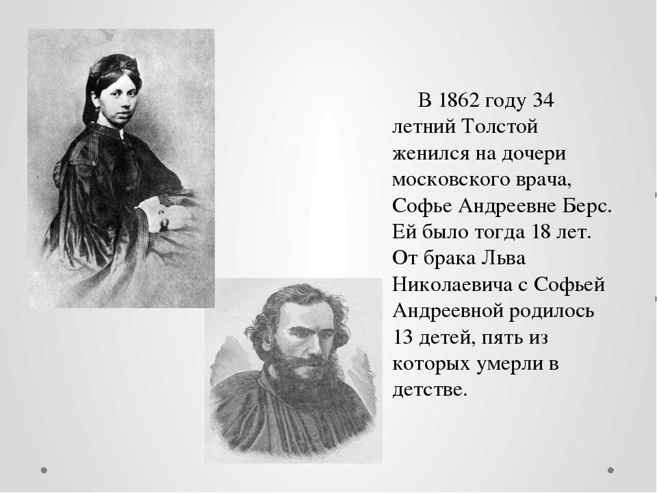 В 1862 году 34 летний Толстой женился на дочери московского врача, Софье Андр...