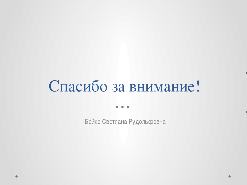 Спасибо за внимание! Бойко Светлана Рудольфовна