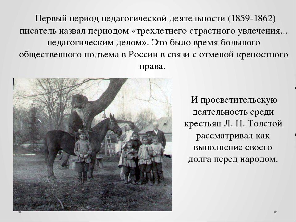 Первый период педагогической деятельности (1859-1862) писатель назвал период...