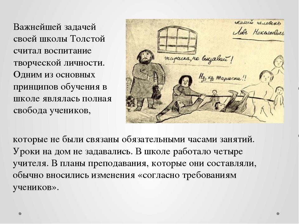 Важнейшей задачей своей школы Толстой считал воспитание творческой личности....