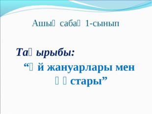 """Ашық сабақ 1-сынып Тақырыбы: """"Үй жануарлары мен құстары"""""""