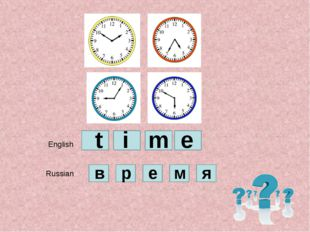 English Russian t i m e в м р я е