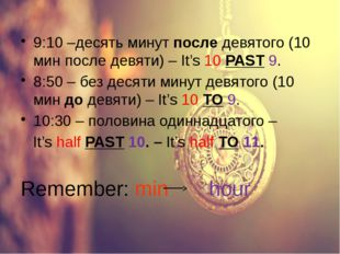 9:10 –десять минут после девятого (10 мин после девяти) – It's 10 PAST 9. 8:5