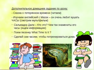 Дополнительное домашнее задание по уроку: - Сказка о потерянном времени (чита