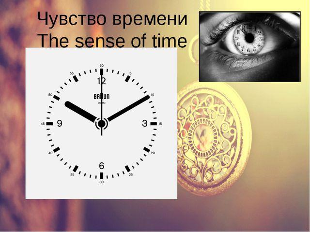 Чувство времени The sense of time