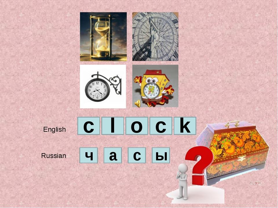 English Russian c l o c k ч ы а с