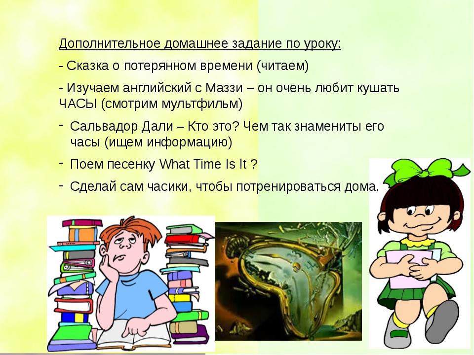 Дополнительное домашнее задание по уроку: - Сказка о потерянном времени (чита...