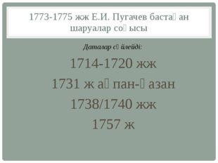 1773-1775 жж Е.И. Пугачев бастаған шаруалар соғысы Даталар сөйлейді: 1714-172
