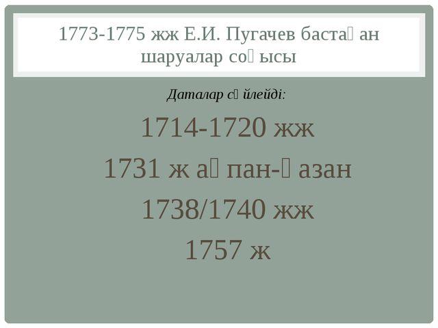 1773-1775 жж Е.И. Пугачев бастаған шаруалар соғысы Даталар сөйлейді: 1714-172...