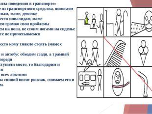 Тема: «Правила поведения в транспорте» - при выходе из транспортного средства