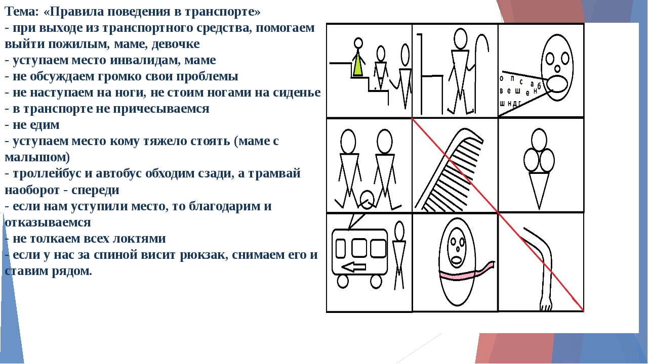 Тема: «Правила поведения в транспорте» - при выходе из транспортного средства...