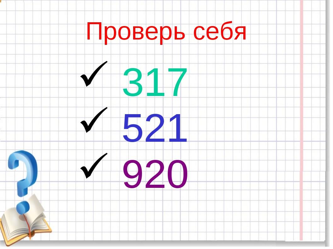 Проверь себя 317 521 920