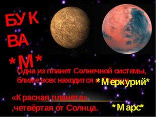 БУКВА *М* Одна из планет Солнечной системы, ближе всех находится к Солнцу *Ме